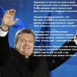 Поздравляем украинцев с приходом нового президента!